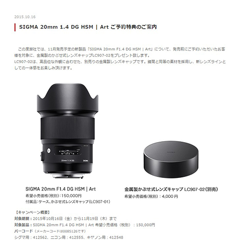 SIGMA 20mm 1.4 DG HSM | Art ご予約特典