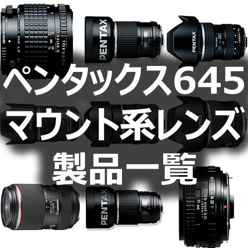 ペンタックス645マウント系レンズ製品一覧 - フォトスク