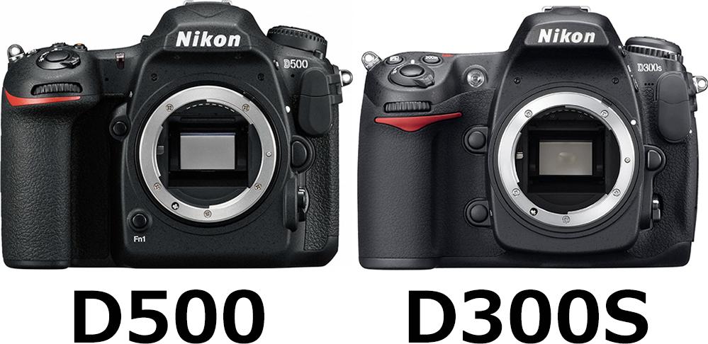 正面:D500 vs. D300S