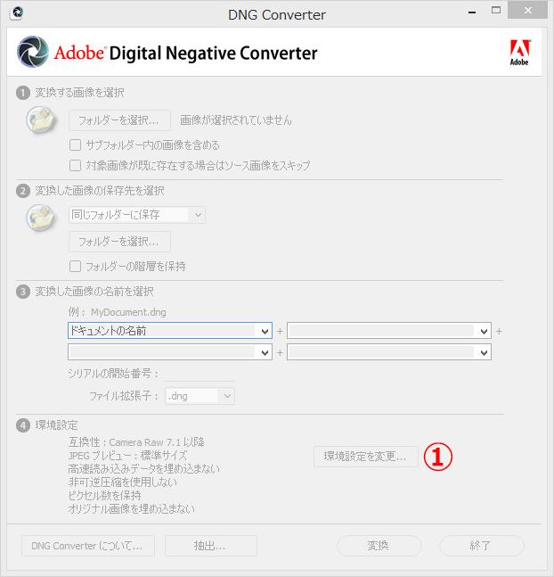 Adobe DNG Converter 7