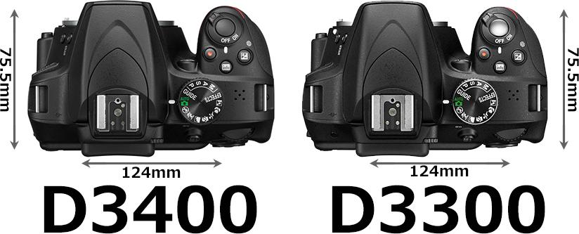 「D3400」と「D3300」 3