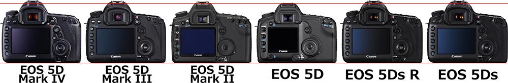 背面横並び EOS 5Dシリーズ(EOS 5D、EOS 5D Mark II、EOS 5D Mark III、Mark IV、EOS 5Ds、EOS 5Ds R)