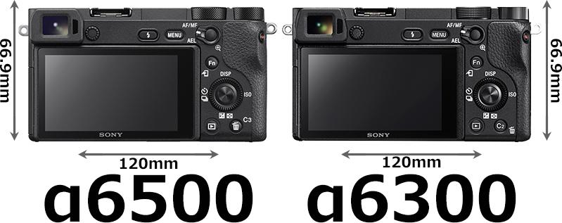 「α6500」と「α6300」 2