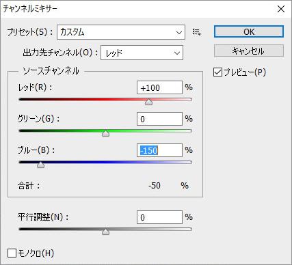特定の色のみをチャンネルミキサーで変更する方法 5