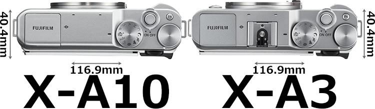 「FUJIFILM X-A10」と「FUJIFILM X-A3」 3
