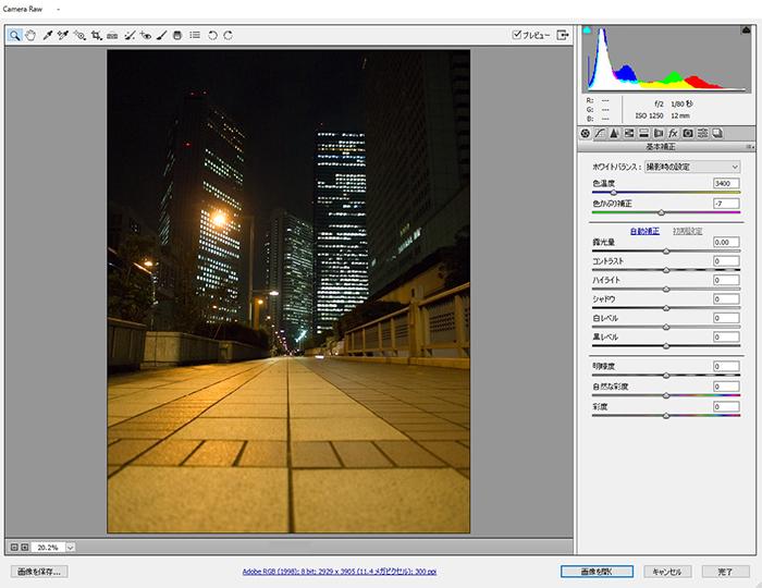 写真を簡単にクールや幻想的なイメージに変える方法 1