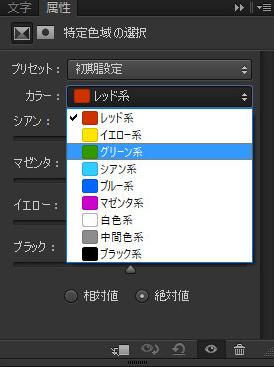 「特定色域の選択」で写真に繊細な色付けをする方法 4