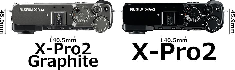 「X-Pro2 グラファイト」と「X-Pro2 ブラック」 3