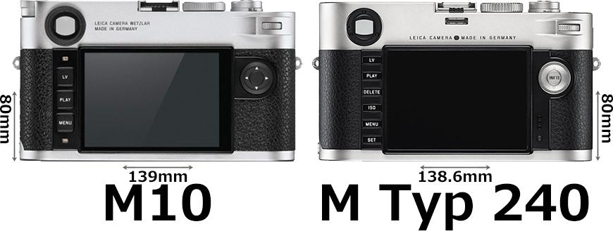 「ライカM10」と「ライカM Typ 240」 2