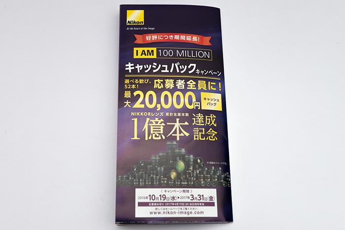 ニコン「I AM 100 MILLION キャッシュバックキャンペーン」に申し込みました。 1