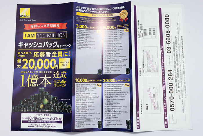 ニコン「I AM 100 MILLION キャッシュバックキャンペーン」に申し込みました。 2