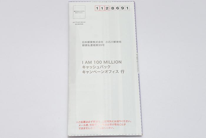 ニコン「I AM 100 MILLION キャッシュバックキャンペーン」に申し込みました。 7