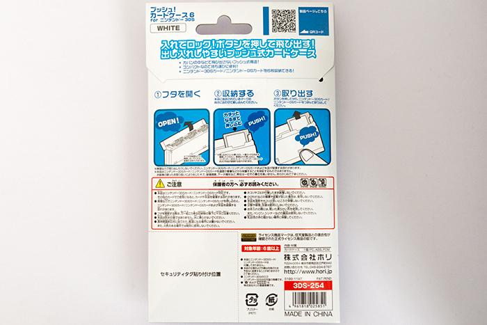 「プッシュ!カードケース6 for ニンテンドー3DS」を購入しました。 2