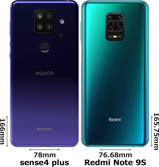 「AQUOS sense4 plus」と「Redmi Note 9S」 2