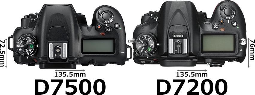 「D7500」と「D7200」 3