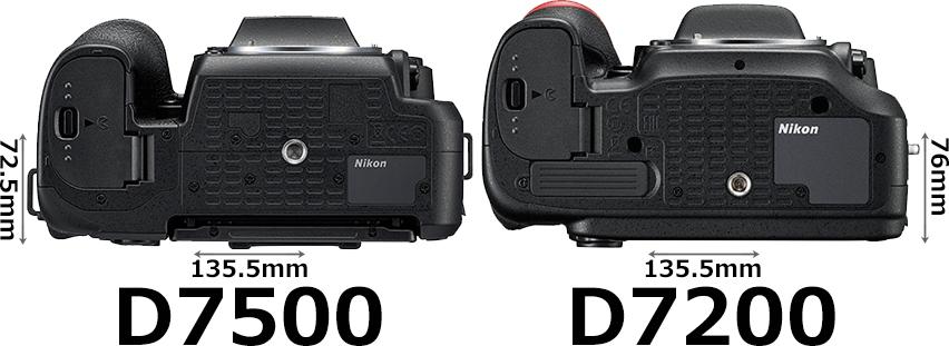 「D7500」と「D7200」 4