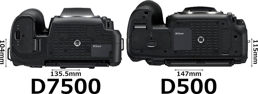 「D7500」と「D500」 4