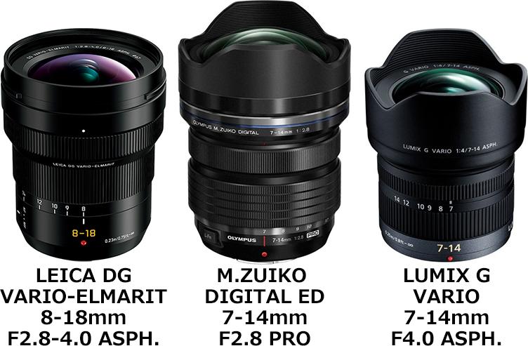 「LEICA DG 8-18mm/F2.8-4.0」と「M.ZUIKO 7-14mm F2.8 PRO」と「LUMIX G 7-14mm/F4.0」 1