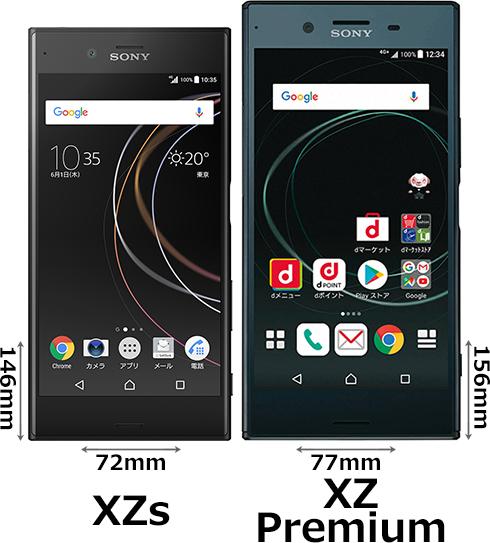 「Xperia XZs」と「Xperia XZ Premium」 1