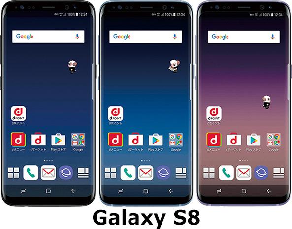 「Galaxy S8」と「Galaxy S8+」と「Galaxy S7 edge」 4