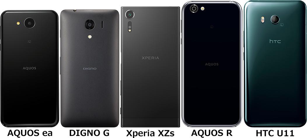 「DIGNO G」と「Xperia XZs」と「AQUOS R/ea」と「HTC U11」 2