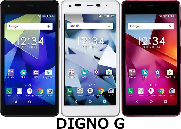 「DIGNO G」と「Xperia XZs」と「AQUOS R/ea」と「HTC U11」 4