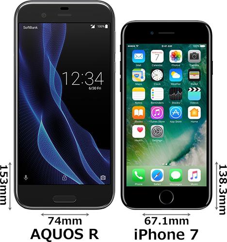 「AQUOS R」と「iPhone 7」 1