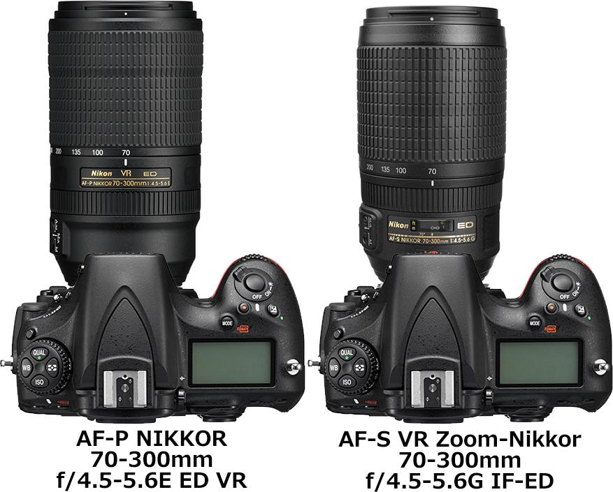 「AF-P NIKKOR 70-300mm f/4.5-5.6E ED VR」と「AF-S VR Zoom-Nikkor 70-300mm f/4.5-5.6G IF-ED」 2