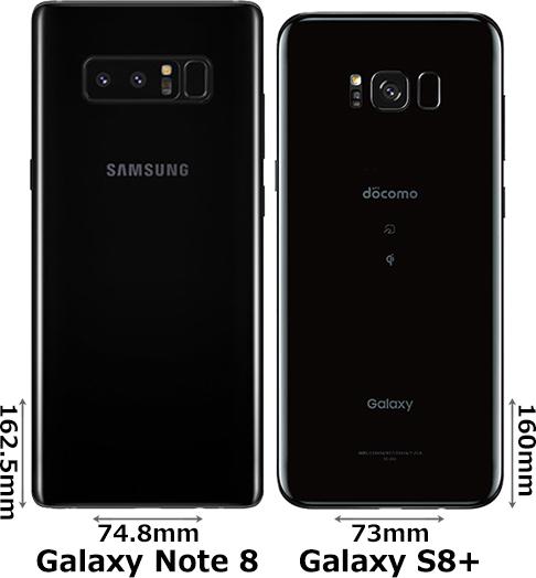 「Galaxy Note 8」と「Galaxy S8+」 2