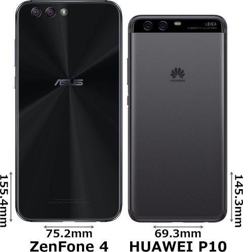 「ZenFone 4」と「HUAWEI P10」 2