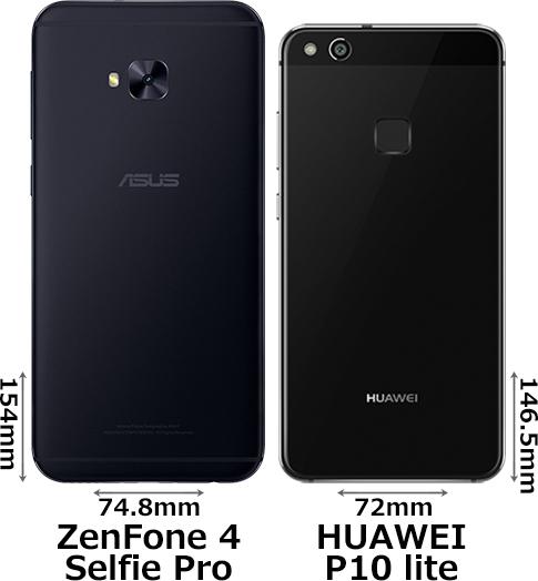 「ZenFone 4 Selfie Pro」と「HUAWEI P10 lite」 2