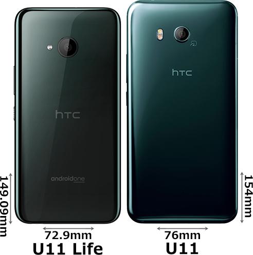 「HTC U11 life」と「HTC U11」 2