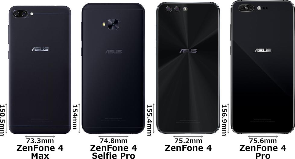 「ZenFone 4 Max」と「ZenFone 4 Selfie Pro」と「ZenFone 4」と「ZenFone 4 Pro」 2