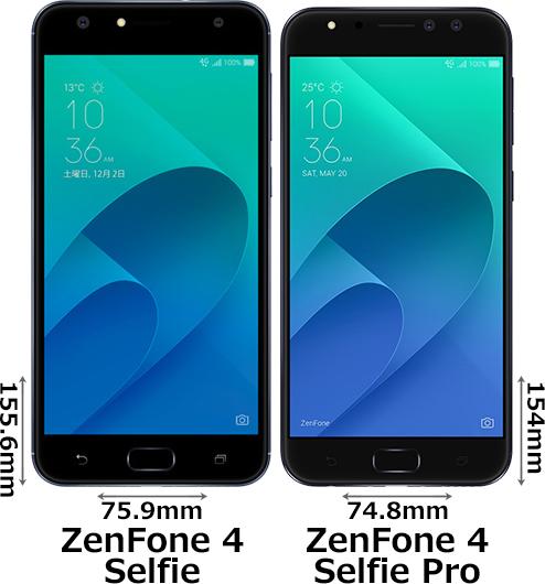 「ZenFone 4 Selfie」と「ZenFone 4 Selfie Pro」 1