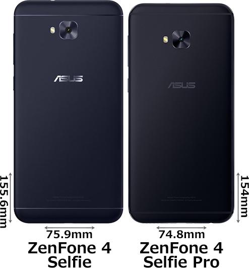 「ZenFone 4 Selfie」と「ZenFone 4 Selfie Pro」 2