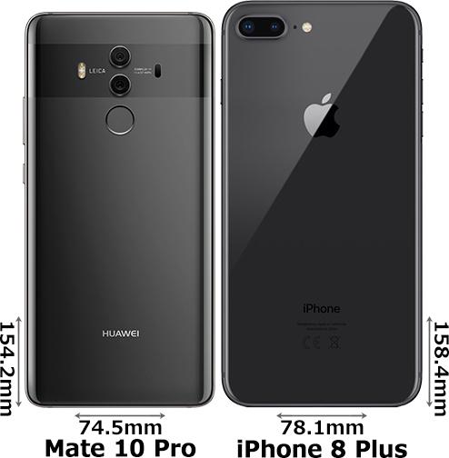 「HUAWEI Mate 10 Pro」と「iPhone 8 Plus」 2