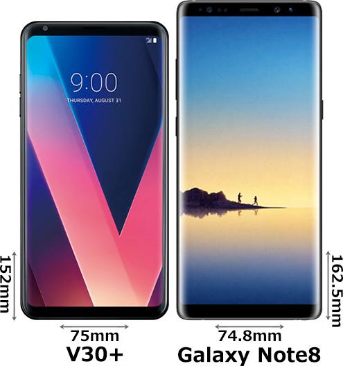 「V30+」と「Galaxy Note8」 1