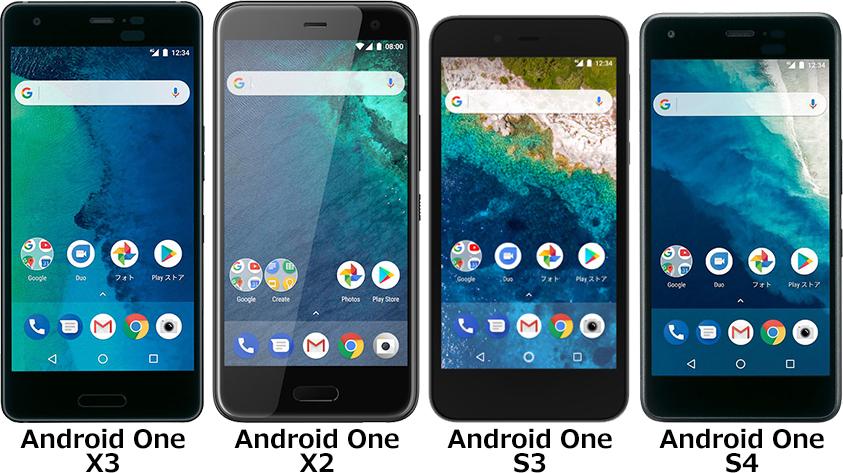 「Android One X3」と「Android One X2」と「Android One S3」と「Android One S4」 1