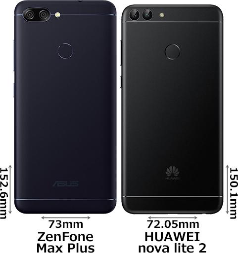 「ZenFone Max Plus」と「HUAWEI nova lite 2」 2