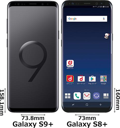 「Galaxy S9+」と「Galaxy S8+」 1