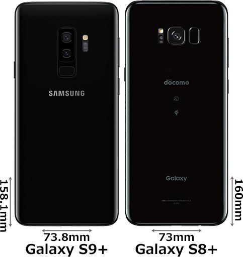「Galaxy S9+」と「Galaxy S8+」 2