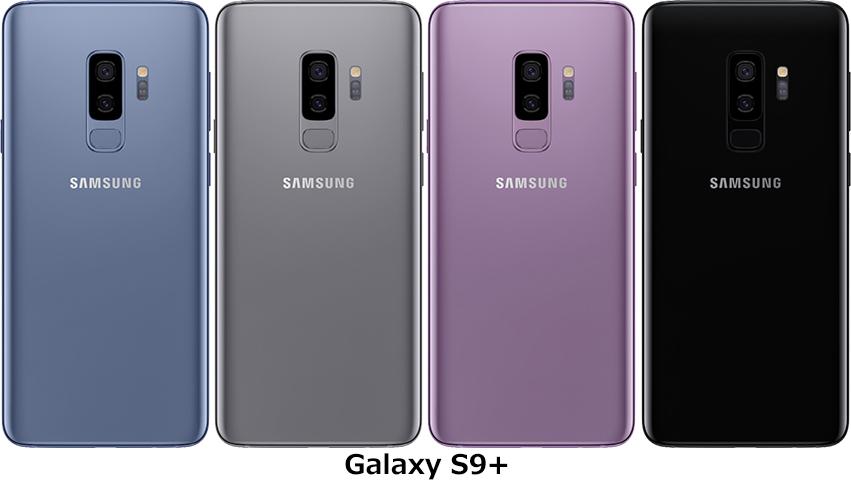 「Galaxy S9+」のカラーバリエーション