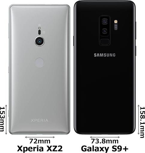「Xperia XZ2」と「Galaxy S9+」 2
