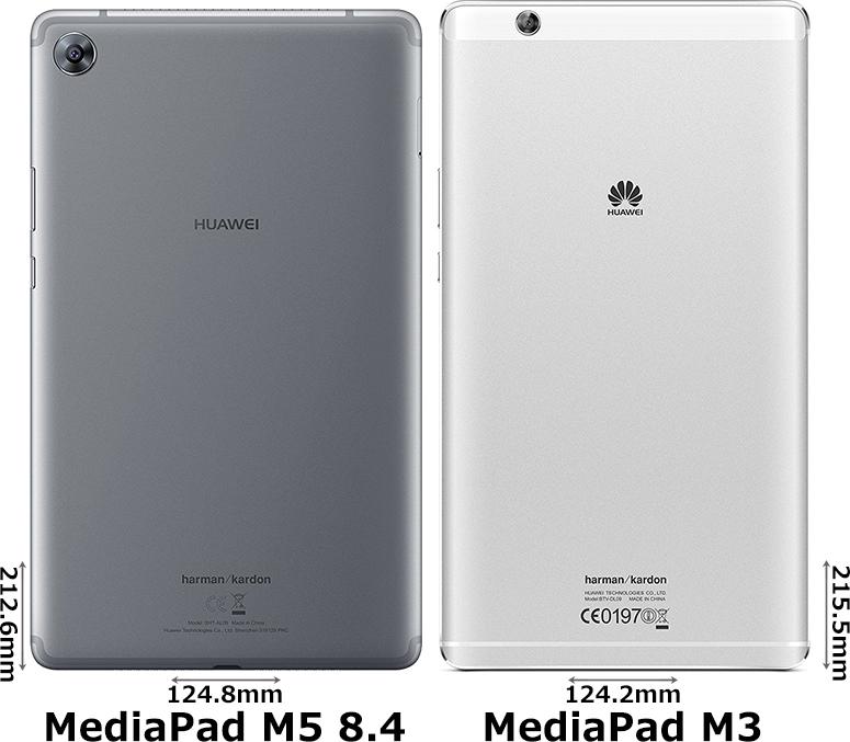 「MediaPad M5 8.4」と「MediaPad M3」 2