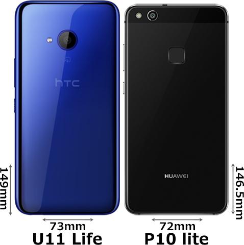 「HTC U11 life」と「HUAWEI P10 lite」 2