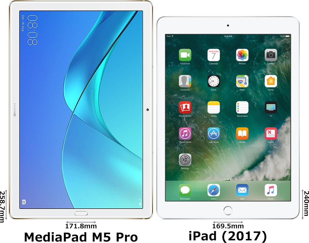 「MediaPad M5」と「iPad(2017)」 1