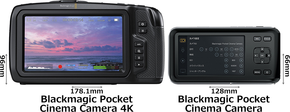 「Blackmagic Pocket Cinema Camera 4K」と「Blackmagic Pocket Cinema Camera」 2