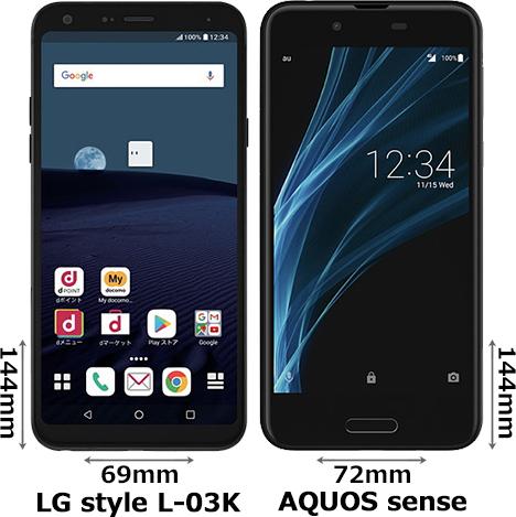 「LG style L-03K」と「AQUOS sense」 1