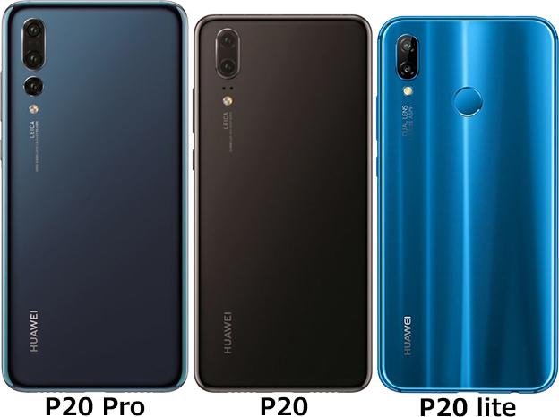 「HUAWEI P20 Pro」と「HUAWEI P20」と「HUAWEI P20 lite」 2