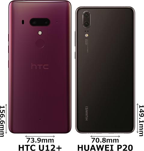 「HTC U12+」と「HUAWEI P20」 2